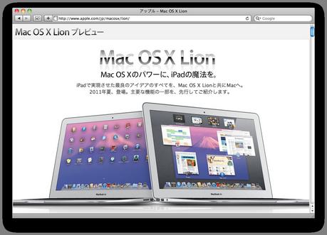 開発者向けにプレビュー版の提供が開始された「Lion」