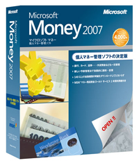 Microsoft Money 2007パッケージ