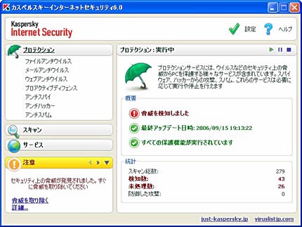 Kaspersky Internet Security 6.0画面