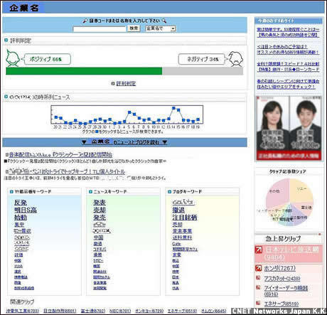 061225newswatch.jpg
