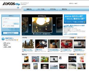 LYCOSのTOP