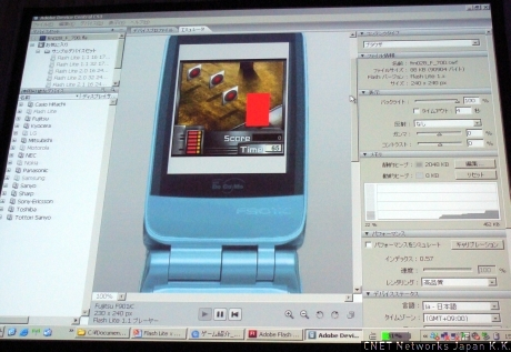 Adobe Device Central CS3