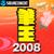 「筆王2008」