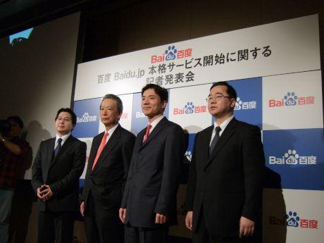 Baidu首脳陣
