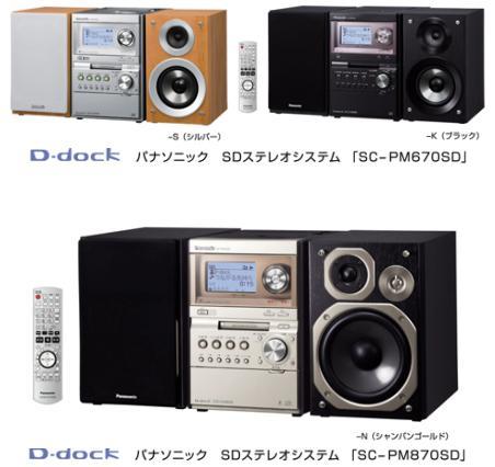 SC-PM870SD SC-PM670SD