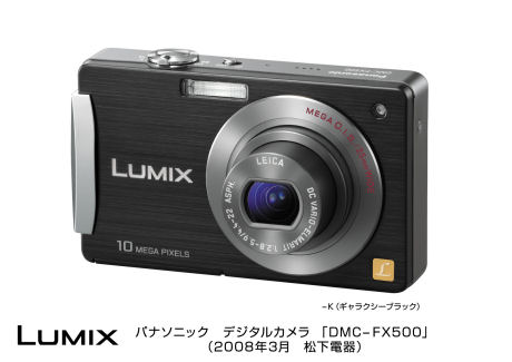 DMC-FX500