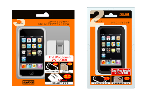 2nd iPod touch専用のシリコンジャケット