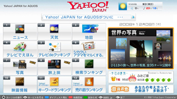 「Yahoo! JAPAN for AQUOS」トップページ