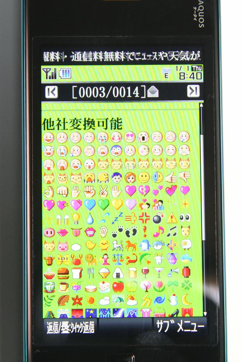 http://japan.cnet.com/story_media/20388261/w64sh_w61ca-emoji.jpg