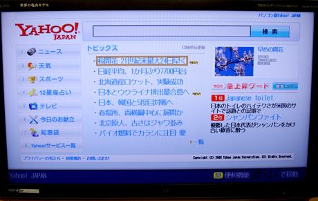 ヤフー テレビ