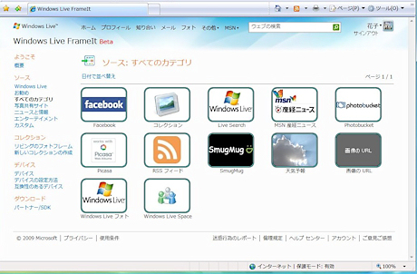 「Windows Live FrameIt」