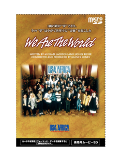 「We Are The World」(POZE-1001)