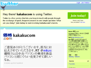 価格.com (kakakucom) on Twitter