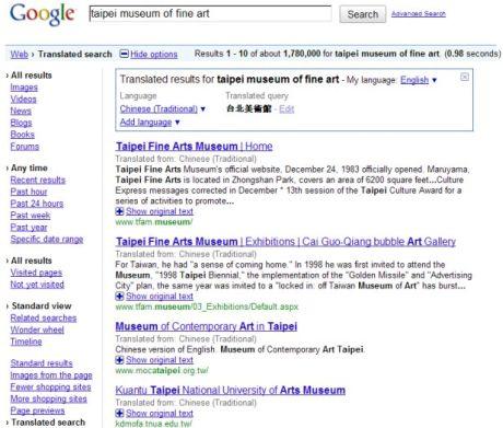 Google検索結果の上部にある「show options」ボタンをクリックすると、元の言語による検索結果をユーザーの言語に翻訳して表示する「translated search」オプションが追加される。