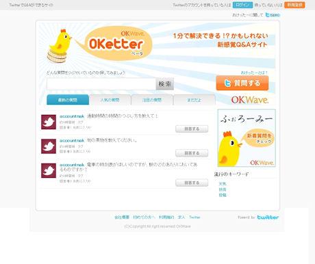 TwitterでQAをやりとりできる「OKetter」