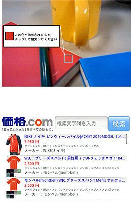 カメラに写った風景から色を選択(上)し、商品のカテゴリを選ぶと、その色の商品が表示される(下)