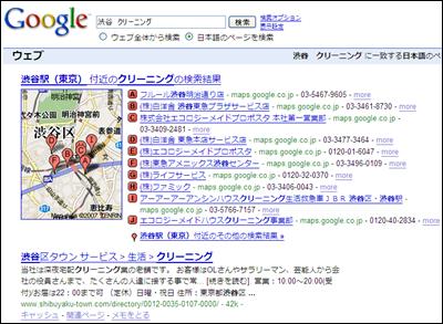 Googleウェブ検索で渋谷のクリーニング屋さんを探した 2008年1月27日時点