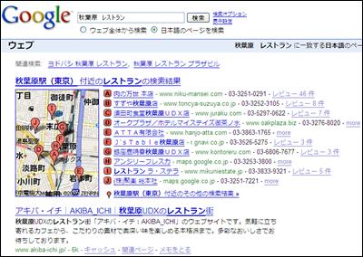 Googleウェブ検索で秋葉原のレストランを探した 2008年1月27日時点