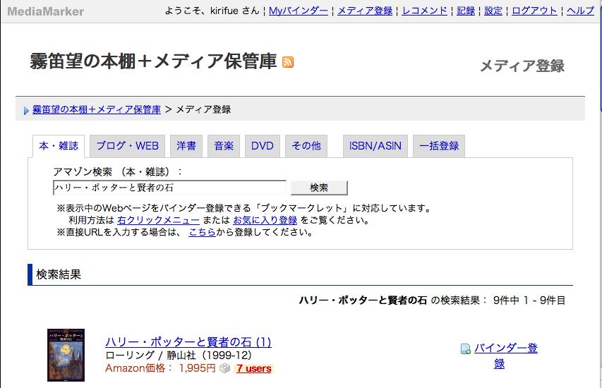 メディア登録の検索画面